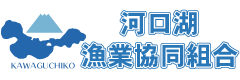 河口湖漁業協同組合ホームページ
